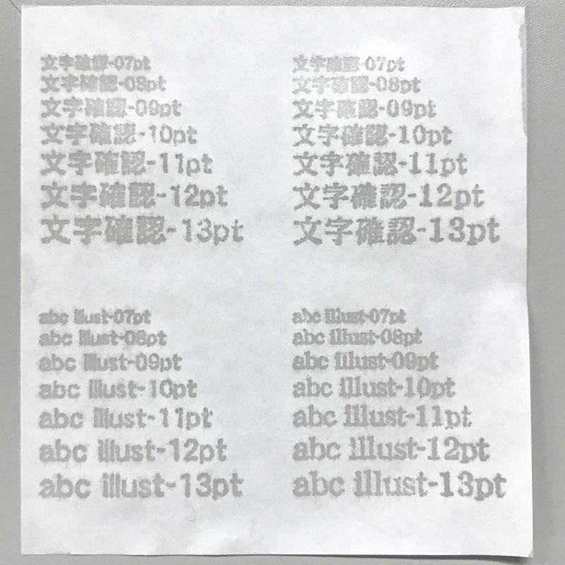 アクアフィック印刷文字サイズ・書体比較